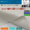 【生地】ドライツイル/UVケア/接触冷感/吸湿速乾(50cm単位)/マスクの型紙レシピ付き