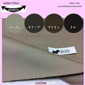 【生地】コットン・チノストレッチ広巾(50cm単位)