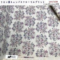 【生地】リネン混キャンバス・フローラルプリント(50cm単位)