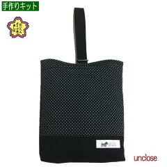 【手作りキット】モノトーン水玉ツイルプリントで作るコンビシューズバッグ