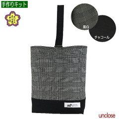 【手作りキット】グレンチェックツイルで作るコンビシューズバッグ