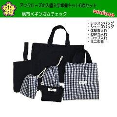 【手作りキット帆布×ギンガムで作るシンプル入園・入学準備6点セット