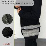 手作りキット/グレンチェックツイルで作るフタ折れショルダーバッグ