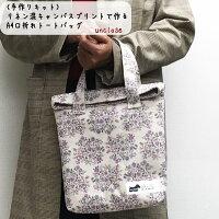 手作りキット/リネン混フローラルで作るA4口折れトートバッグ