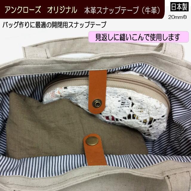 【付属】本革スナップベルト(20mm巾)