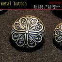 【ボタン】ゴシック・アンティークゴールド23mm
