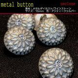 【ボタン】クリスタルストーン・アンティークシルバー15mm