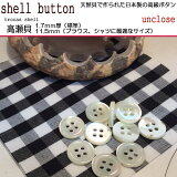 【ボタンセット】高瀬貝ボタン11.5mm(4個セット)