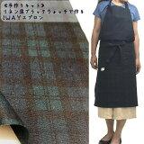 【手作りキット】リネン混ブラックウォッチ作る2WAYエプロン