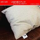 【クッションカバー】リネン キャンバス・カラーステッチ(45×45)