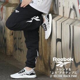 【70%OFF!】REEBOK LF VECTOR TRACK PANTS(bk5105)BLACK【リーボック】【メンズファッション】【パンツ】【ベクターパンツ】【ストアレビュー記載でソックスプレゼント対象品】