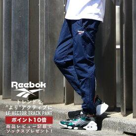 【OUTLET特価】【レビュー投稿でソックスプレゼント!】Reebok LF VECTOR TRACK PANTS(BK5103)【リーボック】【メンズファッション】【ボトムス】【パンツ】【ストリート】【ベクターパンツ】