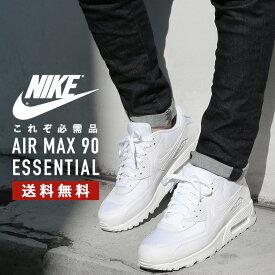 【ラッキーシール対応】NIKE AIR MAX 90 ESSENTIAL(537384-111)WHITE/WHITE-WHITE【ナイキ エアマックス 90 エッセンシャル】【スニーカー】【シューズ】【靴】