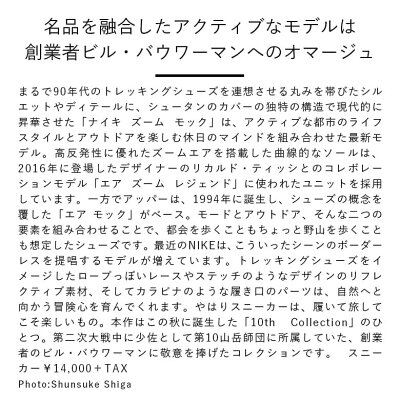 【11/9発売】NIKEZOOMMOC(AT8695-002)【ナイキ】【メンズファッション】【シューズ】【スニーカー】【靴】【フットウェア】