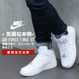 NIKE AIR FORCE 1 MID '07(315123-111)WHITE/WHITE【ナイキ エア フォース 1 ミッド '07】【スニーカー】【AF1】【ミッドカット】【エアフォース1】【エアフォース】【AIRFORCE】
