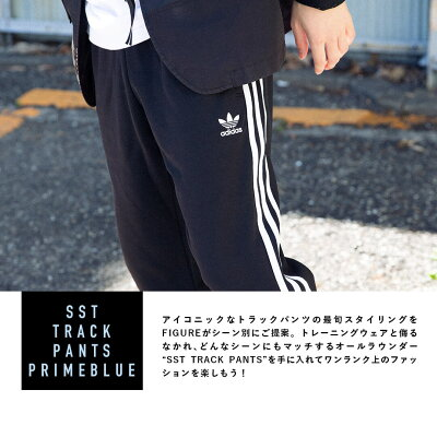 adidasSSTTRACKPANTSPB-(GF0210)【アディダス】【ユニセックス】【メンズ】【レディース】【ボトムス】【パンツ】【ショップレビュー記載でソックスプレゼント対象品】