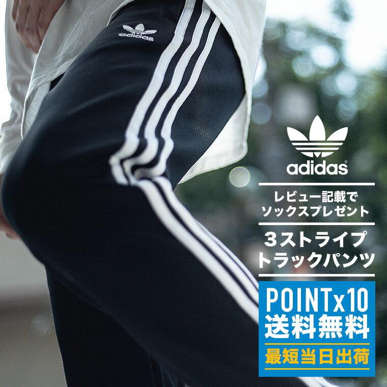 【レビュー記載で靴下貰える】【ポイント10倍】adidas ORIGINALS SST TRACK PANTS(CW1275)BLACK【アディダスオリジナルス スーパースター トラックパンツ】【5lack着用モデル】【メンズファッション】【パンツ】【ラインパンツ】【ジャージ】