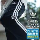 【ラッキーシール対応】【ポイント10倍】【レビュー記載で靴下貰える】adidas ORIGINALS SST TRACK PANTS(CW1275)BLACK【アディダスオリジナルス スーパースター トラックパンツ】【5lack着用モデル】【メンズファッション】【ラインパンツ】