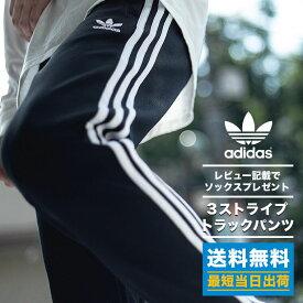 【ラッキーシール対応】【レビュー記載で靴下貰える】adidas ORIGINALS SST TRACK PANTS(CW1275)BLACK【アディダスオリジナルス スーパースター トラックパンツ】【5lack着用モデル】【メンズファッション】【ラインパンツ】