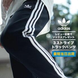 【OUTLET特価】adidas ORIGINALS SST TRACK PANTS(CW1275)BLACK【アディダスオリジナルス スーパースター トラックパンツ】【5lack着用モデル】【メンズファッション】【ラインパンツ】【ストアレビュー記載でソックスプレゼント対象品】