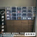 【ラッキーシール対応】TOWER BOX NORMAL TYPE(tb0001)【タワーボックス ノーマルタイプ】【収納棚】収納BOX【スニー…