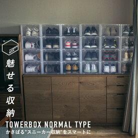 TOWER BOX TYPE1(TB0001-2)【タワーボックス】【スニーカーケース】【シューズケース】【靴箱】【収納】【タワー ボックス】【ショップレビュー記載でソックスプレゼント対象品】