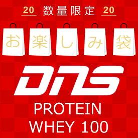 ☆DNS 2020 お楽しみ袋 数量限定 ホエイ100 プロテイン WHEY100 PROTEIN シングルパックパッケージ 35g×6袋入り ディーエヌエス