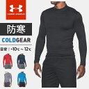 ☆あす楽 アンダーアーマー 機能性アンダーシャツ メンズ COLDGEAR ARMOUR TWIST LSモック MCM3346 2016年秋冬モデル UA