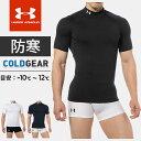 アンダーアーマー メンズ ラグビー アンダーシャツ COLDGEAR コンプレッション SS 半袖 冬の防寒対策は暖かコールドギア エボ トップス MRG152...