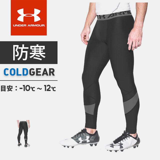 ☆ネコポス アンダーアーマー インナー ロングタイツ レギンス サッカー メンズ UA COLDGEAR ARMOUR LEGGINGS 防寒 コールドギア コンプレッション 1305928 UNDER ARMOUR あす楽対応可