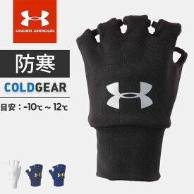 ☆ネコポス アンダーアーマー グローブ バスケットボール メンズ UA ハンドウォーマー 防寒 コールドギア ABK1468 UNDER ARMOUR あす楽対応可