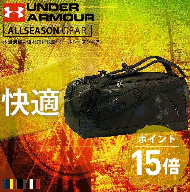 アンダーアーマー ダッフルバッグ 3way 58cm 44L リュック ショルダー ステファン・カリー オールシーズンギア SC30 ストーム コンテインダッフル バスケットボール ステフィン 1291079 UNDER ARMOUR