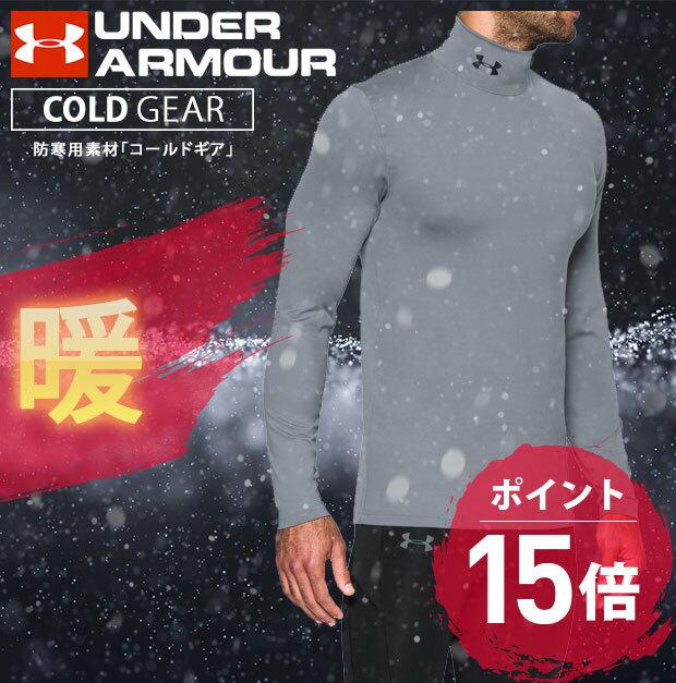 アンダーアーマー メンズ インナーシャツ 防寒 通気 長袖 モックネック コールドギア フィッティド ベースレイヤー アンダーウェア 1297044 UNDER ARMOUR