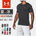 アンダーアーマー Tシャツ 半袖 1257466 ヒートギア ヒット SS フィッティド メンズ トレーニングウェア UNDER ARMOUR