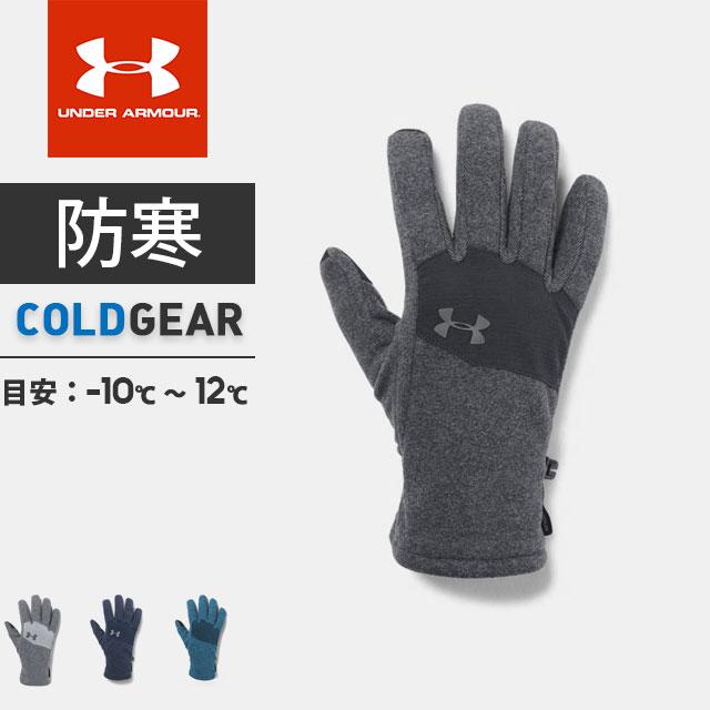 ☆ネコポス アンダーアーマー メンズ 手袋 UA サバイバー フリースグローブ 2.0 防寒 インフラレッド はっ水 ストーム 1300833 あす楽対応可 クリアランス セール