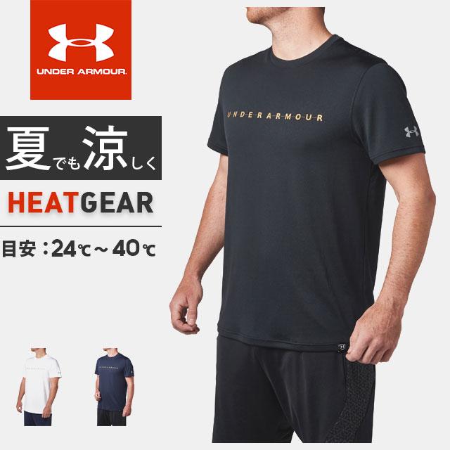 ネコポス アンダーアーマー メンズ Tシャツ 半袖 丸首 UA テック ワードマーク ヒートギア ルーズ 野球 トレーニング マラソン ランニング 1319746 クリアランス セール