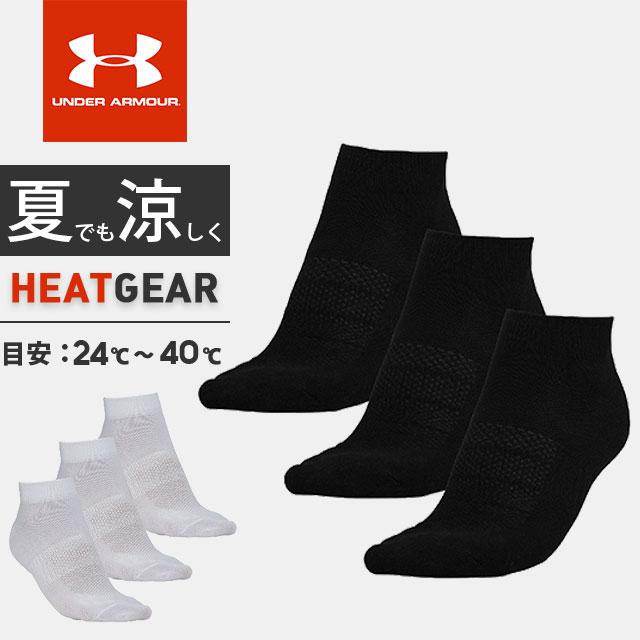 ネコポス アンダーアーマー メンズ ソックス 靴下 UA 3ピース ノーショー 3足セット ヒートギア チャージドコットン 吸汗速乾 1295334