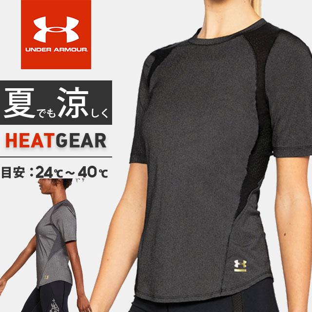 アンダーアーマー レディース Tシャツ 半袖 丸首 UA パーペチュアルショートスリーブ ヒートギア フィッティド 吸汗速乾 トレーニング ランニング フィットネス ヨガ 1305482