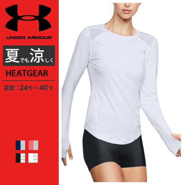 ☆ネコポス アンダーアーマー ランニング マラソン ジョギング UA アーマースポーツ レディース インナー Tシャツ 長袖 ヒートギア ルーズ 1305490 あす楽対応可