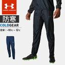 ☆アンダーアーマー メンズ サッカー ロングパンツ UA ピステ パンツ 防寒 コールドギア ルーズ 耐久性 トレーニング …