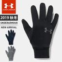 ☆ネコポス アンダーアーマー メンズ 手袋 グローブ UA アーマーライナー2.0 防寒 軽量 トレーニング 1318546 あす楽…