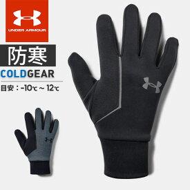 ☆ネコポス アンダーアーマー クリアランス メンズ 手袋 グローブ UA コールドギア インフラレッド ライナー 防寒 タッチパネル はっ水 ランニング トレーニング 1318571 あす楽対応可