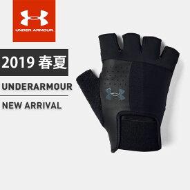 ☆ネコポス アンダーアーマー メンズ グローブ 手袋 UA トレーニンググローブ 耐久性 1328620 UNDER ARMOUR あす楽