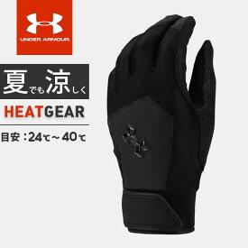 ネコポス アンダーアーマー 野球 バッティンググローブ 手袋 両手 UA プラクティス 高校野球対応 耐久性 メンズ 1331514 UNDER ARMOUR