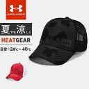 アンダーアーマー メンズ キャップ 帽子 UA ブリッツィングトラッカー3.0 ヒートギア スレッドボーン 吸汗速乾 1305039