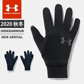 ☆ネコポス アンダーアーマー クリアランス メンズ 手袋 グローブ UA アーマーライナー2.0 防寒 軽量 トレーニング 1318546 あす楽対応可
