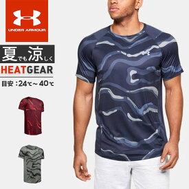 ☆ネコポス アンダーアーマー クリアランス メンズ シャツ 半袖 UA MK-1 ショートスリーブ プリント トレーニング フィッティド 速乾 ストレッチ 超軽量 Tシャツ UNDER ARMOUR 1353134 あす楽対応可