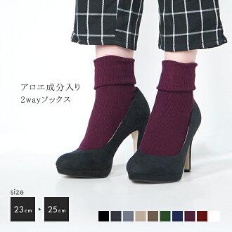 ▲▲含Hanako Hanako Lady's女士蘆薈成分的2way短襪滋潤的蘆薈kushukushu折回對開船員短襪堆堆襪平面素色短襪襪子女士襪子10色日本製造(23-25cm)