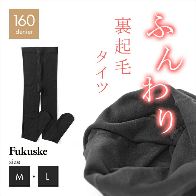 メール便送料無料|Fukuske 福助 フクスケ 裏起毛タイツ 裏起毛 裏毛 タイツ あたたか あったか 冷えとり 160デニール 160D(M/L/JM/JL)TFX6811【返品不可】