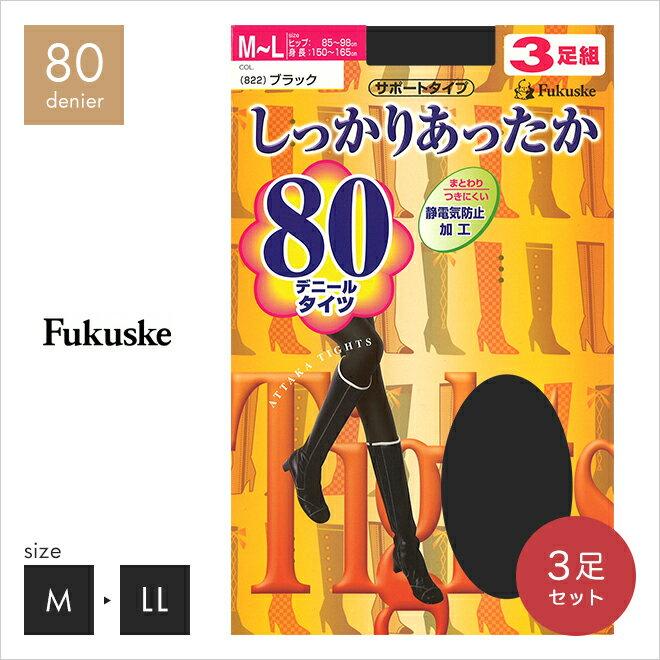 【3足入】メール便送料無料 Fukuske 福助 フクスケ しっかりあったか サポートタイプ サポート糸 静電気防止 タイツ 80D 80デニール(M/L/LL)TFG6802【返品不可】